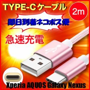 type-c 2m タイプc 充電ケーブル USB 充電器 Xperia X/X compact/XZ/XZs AQUOS Galaxy Nexus6P/5X 高速 急速 長期保証