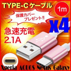 【4本セット】【長期保証】 type-c 1m タイプc 充電ケーブル USB 充電器 Xperia X/X compact/XZ/XZs AQUOS Galaxy Nexus 6P/5X 高速 急速