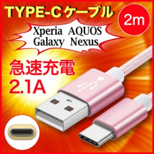 【長期保証】 type-c 2m タイプc 充電ケーブル USB 充電器 Xperia X/X compact/XZ/XZs AQUOS Galaxy Nexus6P/5X 高速 急速