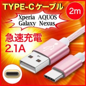 【長期保証】 type-c 2m タイプc 充電ケーブル USB 充電器 Xperia X/XZ/XZs AQUOS Galaxy S8/S8+ V20 HTC Nexus ASUS HUAWEI