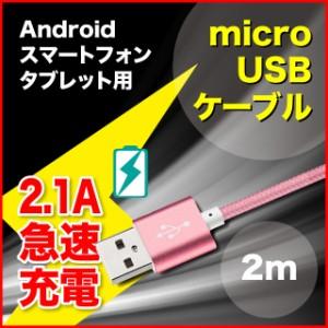 microUSB 2m マイクロUSB Android用 充電ケーブル スマホケーブル USB 充電器 Xperia Nexus Galaxy AQUOS 多機種対応 長期保証