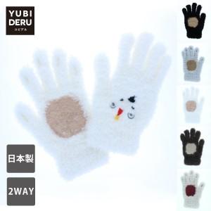 YUBIDERU ユビデル 指先が出る 指紋認証ラクラク アニマル手袋 レディース ティーンズ ニット手袋 くま柄