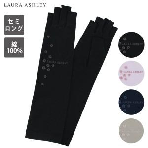 ローラ アシュレイ  LAURA ASHLEY  UVカット UV手袋 セミロング35cm 指切り 肌に優しいスムース生地 綿100% 女性用21〜22cm(M)