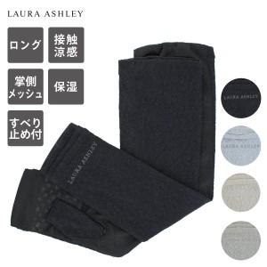 ローラ アシュレイ UVカット UV手袋 ロング41cm 指なし 掌側メッシュ すべり止め付 ひんやり触感 保湿効果