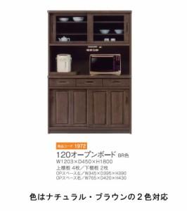 食器棚 レンジ台 キッチンボード ダイニングボード  キッチン収納 120 おしゃれ 完成品 引き戸 木製 日本製 キッチン収納