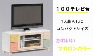 テレビ台 テレビボード キャビネット チェスト ロータイプ おしゃれ スリム 3点セット