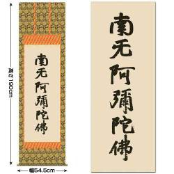掛け軸 六字名号(復刻) 蓮如上人筆 金襴佛表装 尺五立 仏事用 デジタル版画 E2-117【送料無料】