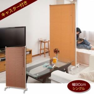 ブラインド付きパーテーション ブラインド 幅90cm シングル キャスター付き 日本製 NJ-0460/NJ-0461
