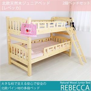"""""""二段ベッド 天然木ジュニアベッド REBECCA 2段ベッドセット  北欧パイン材二段ベッド シンプル おしゃれ"""""""