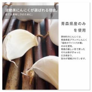 青森県産 波動黒にんにく バラ 100g 送料無料