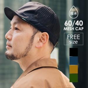 nakota ナコタ BALL HIKE MESH CAP ロクヨンクロス 帽子 メッシュキャップ アンパイアキャップ 撥水 ツバ短 ショートブリム メンズ レデ