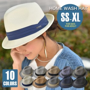 帽子 ハット ストローハット 洗えるハット 折りたためる オールシーズン メンズ レディース キッズ UV 大きいサイズ