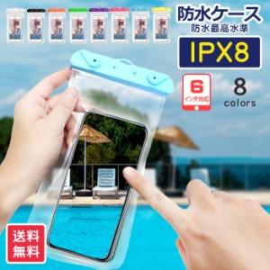 全機種対応 スマホ 完全 防水ケース IPX8 | iPhone 12 Pro 11 XS XR X 8 7 AQUOS アクオス XPERIA oppo Galaxy カバー ケース マルチポー