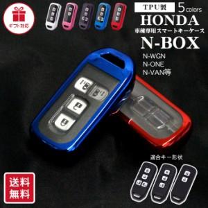 キーケース スマートキー キーカバー クリア窓付き TPU製 5色   ホンダ N-BOX N-WGN N-ONE等 車種専用設計 メンズ レディース メタリック