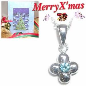 クリスマス限定Xmasカード付11月誕生石 ブルートパーズペンダントネックレス フラワーモチーフ