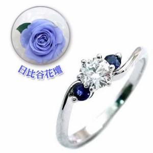CanCam掲載婚約指輪 ダイヤモンド プラチナエンゲージリング9月誕生石 サファイア 日比谷花壇誕生色バラ付