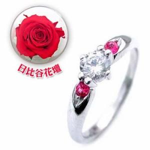 婚約指輪 ダイヤモンド プラチナエンゲージリング7月誕生石 ルビー 日比谷花壇誕生色バラ付