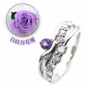 婚約指輪 ダイヤモンド プラチナエンゲージリング2月誕生石 アメジスト 日比谷花壇誕生色バラ付