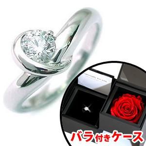 AneCan掲載 Brand アニーベル Pt ダイヤモンドデザインリング 婚約指輪・エンゲージリング ソリティア 一粒 バラ付ケースセット