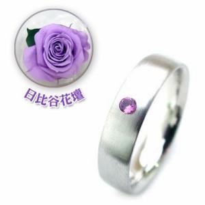 結婚指輪・マリッジリング・ペアリング2月誕生石 アメジスト 日比谷花壇誕生色バラ付