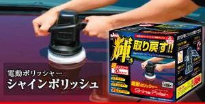 電動ポリッシャー10m P-59 シャインポリッシュ AC100V   電動ポリッシャー 洗車 ポリッシャー 車 コーティング ワックス