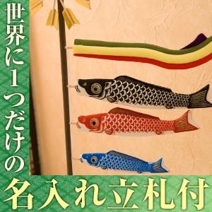 五月人形 鯉のぼり こいのぼり 兜 コンパクト ちりめん室内 風車付き染め鯉のぼり(特大) 端午の節句 初節句 マンション のし可