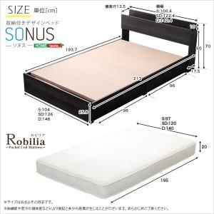 収納付きデザインベッド ソヌス-SONUS-(ダブル) (ロール梱包のポケットコイルスプリングマットレス付き)