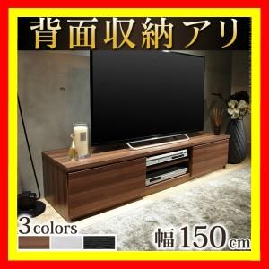 テレビボード リビングボード ローボード 背面収納テレビ台 〔ステラ〕 幅150cm テレビラック リビング収