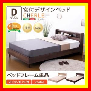 宮付きデザインベッド シェルル-CHERLE-(ダブル)