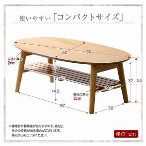 【送料無料】センターテーブル棚付き脚折れ木製センターテーブル[丸型ローテーブル]木製 リビングテーブル 座卓 折りたたみ 折り畳み