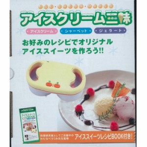 アイスクリーム三昧 オリジナルアイス スイーツ