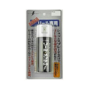【最大P24倍&300円クーポン】ボナンザ リール・メンテ50