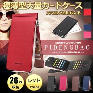 d667acdd1b2903 カードケース レッド 大容量 薄型 長財布 レディース メンズ 26枚収納 スリム コインケース