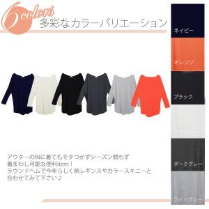 【即納】レディース BIGドルマンワンピース 無地Tシャツワンピ全6色 カットソー ショート・ミニ丈 ドレス 紺 橙 白 黒 灰