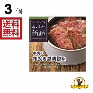 [クリックポスト] 明治屋 おいしい缶詰 牛肉の粗挽き黒胡椒味 40gx3個