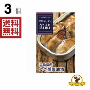 明治屋 おいしい缶詰 広島県産かき燻製油漬 70gx3個