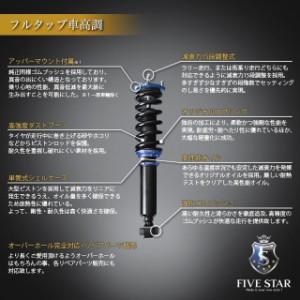 20ヴェルファイア ANH20W GGH20W 前期 車高調 「FIVE STAR Sシリーズ」 日本製 フルタップ式 減衰力調