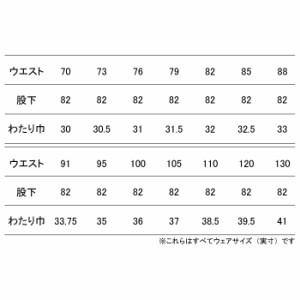 作業服 SOWA 548 ノータックカーゴパンツ 130