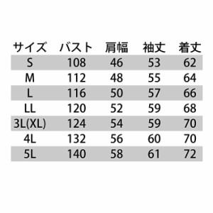 作業服・作業着 バートル BURTLE 7061 長袖ブルゾン S〜LL