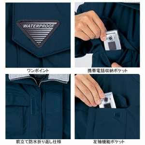 送料無料 防寒着 防寒ブルゾン 自重堂 48263 エコ防水防寒コート(フード付) XL