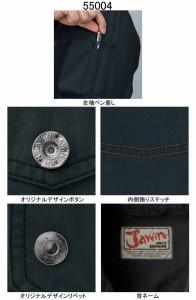 作業服・作業着 自重堂 55004 長袖シャツ 4L〜5L