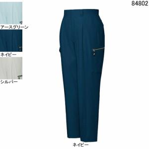作業服・作業着・作業ズボン 自重堂 84802 吸汗・速乾ワンタックカーゴパンツ W70〜W88
