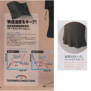 送料無料 事務服・制服・オフィスウェア  ユニレディ U9132 マーメードスカート 21号〜23号
