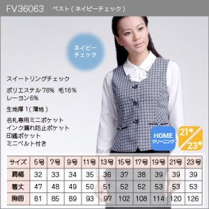送料無料 事務服・制服・オフィスウェア  ヌーヴォ FV36063 ベスト 21号〜23号