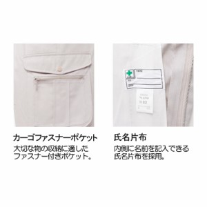 作業服・作業着・作業ズボン 桑和(SOWA) 4118 カーゴパンツ 120