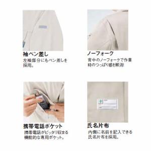 作業服・作業着 桑和(SOWA) 4225 エコ長袖シャツ S〜LL