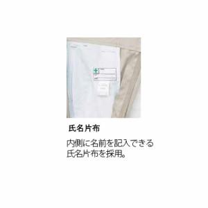 作業服・作業着 桑和(SOWA) 4220 エコ女子スラックス S〜LL