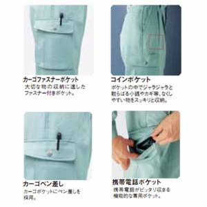 作業服・作業着・作業ズボン 桑和 (SOWA) 9228 エコカーゴパンツ 91〜100 ストレッチ