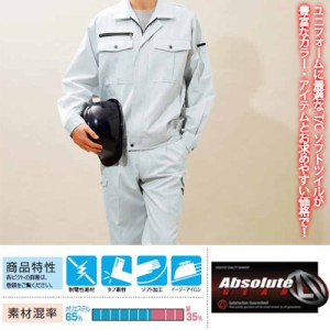 作業服・作業着 桑和 (SOWA) 6113 長袖ブルゾン SS〜LL