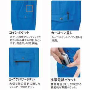 作業服・作業着・作業ズボン 桑和 (SOWA) 6118 カーゴパンツ 130